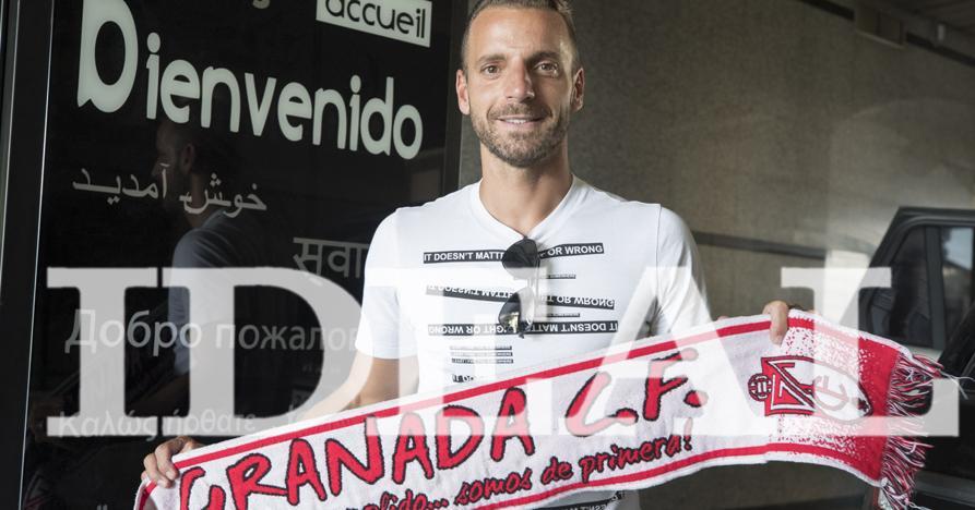 Soldado ya luce de rojiblanco en Granada: «Estoy feliz de estar aquí»