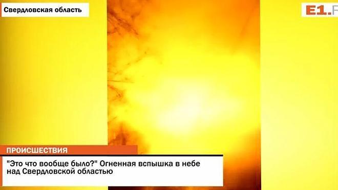 Una bola de fuego, filmada en los Urales rusos, apasiona a los internautas